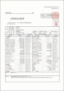 水質検査結果(平成23年)
