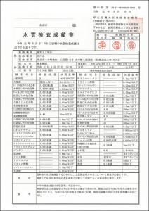 令和元年度 水質検査成績書