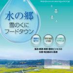 水の郷工業団地パンフレット